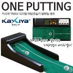 [카시야] TMAX 디지털 퍼팅연습기 원퍼팅 세트