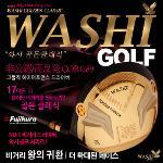 [백화점正品]한정수량[日本/名品/正品]WASHI/와시GOLF GOLDEN CLASSIC[반발계수0.89]초고반발 골드/블랙 단조 드라이버[최고급 골드 후지쿠라샤프트 와 그립]