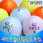 [사은품증정][로스트볼]파이즈PHYZ 컬러/화이트 4피스혼합 20알