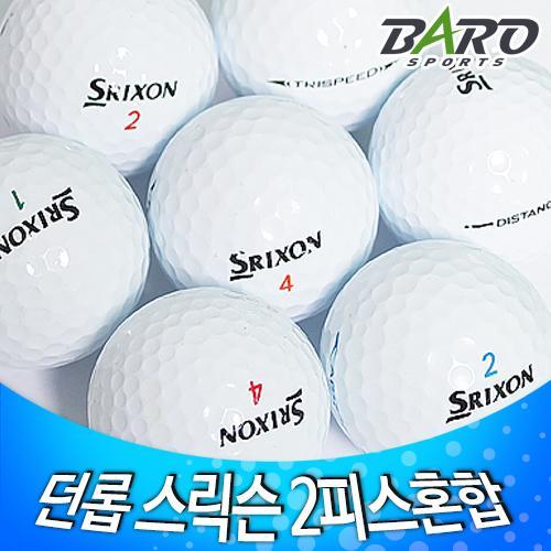 [사은품증정][로스트볼]스릭슨 2피스 30알