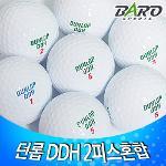 [사은품증정][로스트볼]던롭DDH 2피스 40알