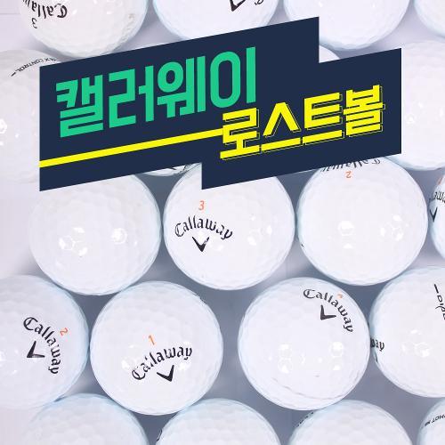 [사은품증정][로스트볼]캘러웨이 3피스 40알