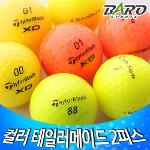 [사은품증정][로스트볼]컬러볼 테일러메이드 30알