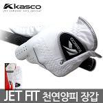 카스코정품 JET FIT 제트핏 남성 천연양피 장갑