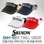 [2016년신제품]DUNLOP SRIXON 던롭 스릭슨 SMH-6511 면 트윌 바이져 썬캡-4종칼라