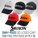 [2016년신제품]DUNLOP SRIXON 던롭 스릭슨 SMH-6503 3D로고 골프모자-5종칼라