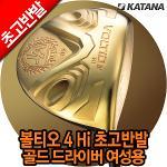 『특가행사/한정수량/당일발송』카타나 재팬 볼티오4 Hi 골드 고반발 여자 드라이버