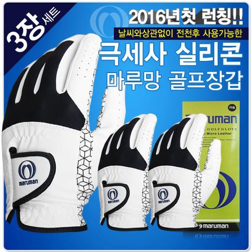 [3장세트]마루망 코리아 정품 남성용 극세사 실리콘 골프장갑