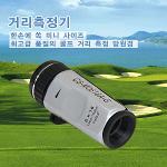 골프거리측정기 라이콘 골프스코프 레이저거리측정기