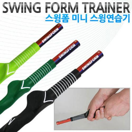 스윙폼 미니스윙연습기 /서류가방에 쏙∼ 휴대가간편한 골프스윙연습기