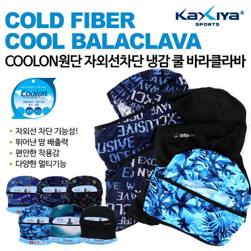 [KAXIYA] ATO 국내생산 COOLON원단 UV차단 냉감 쿨 바라클라바