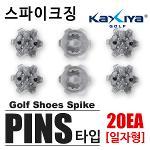 [KAXIYA] PINS타입 일자형 골프화 스파이크 20개