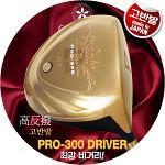 『판매/고객만족도1위』켄이치 이케다스페셜 PRO-300 고반발 드라이버