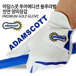 [ADAMSCOTT] 투어에디션 블루라벨 천연 양피장갑
