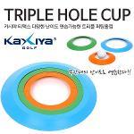 [KAXIYA] 티맥스 다양한 난이도 연습가능한 트리플 퍼팅홀컵