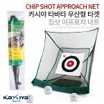 [카시야] 타바타 우산형 타겟 칩샷 어프로치 네트 XGVX-0881