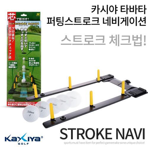 [카시야] 타바타 퍼팅스트로크 네비게이션 XGVX-0187