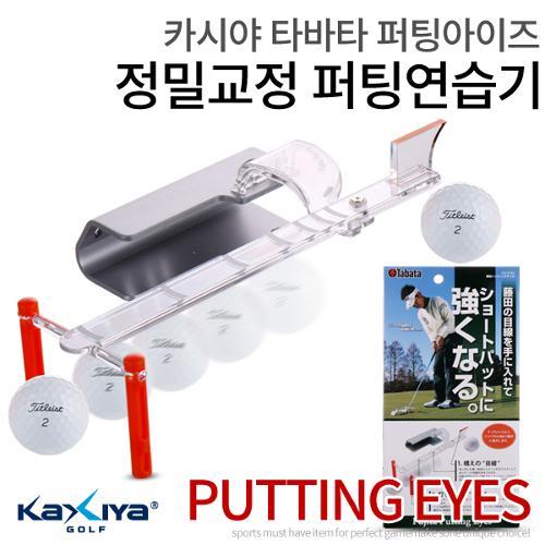 [카시야] 타바타 퍼팅아이즈 정밀교정 퍼팅연습기 XGVX-0192