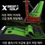 [카시야] 골프 퍼팅매트 2종 택1(원목매트,플라스틱매트)