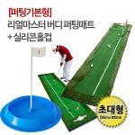 [퍼팅기본형] 리얼마스터 버디퍼팅매트+실리콘홀컵