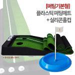 [퍼팅기본형] 플라스틱 퍼팅매트+실리콘홀컵