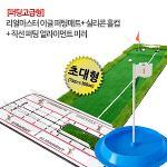 [퍼팅고급형] 리얼마스터이글퍼팅매트+홀컵+직선퍼팅미러