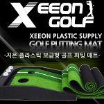 [카시야] 플라스틱 보급형 골프 퍼팅매트