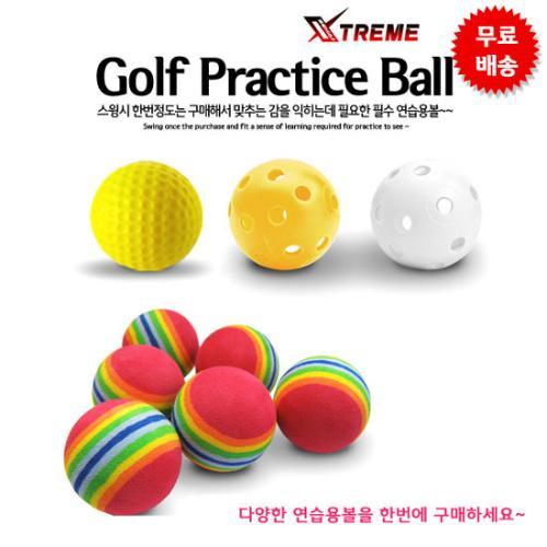 [카시야] 골프 스윙 연습용볼 3세트 (스펀지볼,플라스틱볼,딤플스펀지볼)