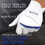 [카시야] 손에 감기는 착용감 그립감 향상 카시야 콤비 반양피 골프장갑