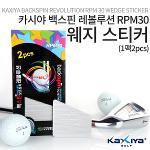 [카시야] 백스핀 레볼루션 RPM30 웨지 스티커 (2pcs)