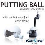 [카시야] 티맥스 퍼팅볼 퍼팅연습기