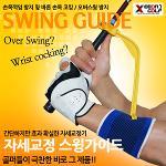 [카시야] 올바른 코킹유도/오버스윙방지/팔꿈치꺽임방지 스윙가이드 스윙연습기(사은품:손목보호대)