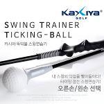 [카시야] 사운드로 임팩트 체크 똑딱볼 스윙연습기
