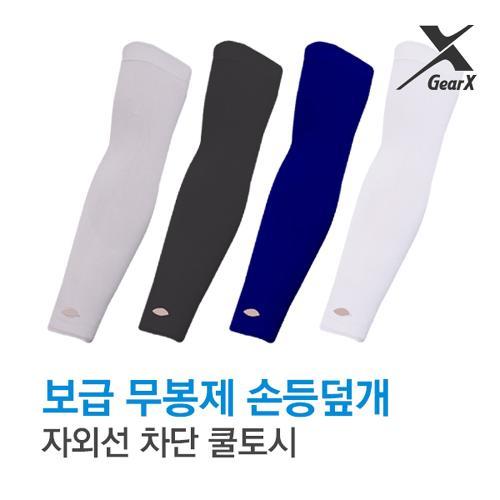 [기어엑스]보급 무봉제 쿨토시-공용