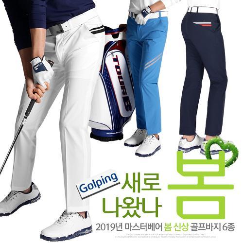 골핑특가/마스터베어 2019년 신상 봄/여름 S/S 허리밴딩 골프바지 6종