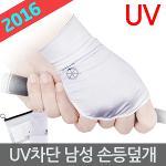 MONS 몽스 남성 UV차단 손등덮개
