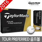 테일러메이드 정품 2016신상 TOUR PREFERRED 투어프리퍼드 골프공