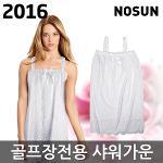 [NOSUN]2016신상 노선 여성 골프장전용 소피아 샤워가운
