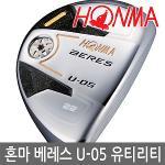 ★★★[혼마 일본정품] HONMA 베레스 U-05 (3스타) 남/여 유틸리티 우드