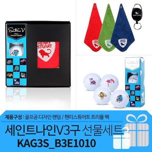 [세인트나인] 판촉용 세인트나인V 3구 선물세트_KAG3S_B3E1010
