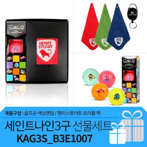 [세인트나인] 판촉용 세인트나인Q칼라 3구 선물세트_KAG3S_B3E1007