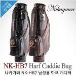 [7인치-국내産]NAKAGAWA GOLF 나카가와 NK-HB7 7인치 하프 캐디백