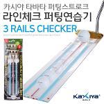 [카시야] 타바타 퍼팅스트로크 라인체크 퍼팅연습기 XGVX-0188