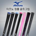 미즈노코리아 정품그립 /JPX 여성용/골프그립