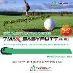 MATRO 프리미엄 골프 퍼팅매트 이지펏  MASA_01 (3M롱퍼팅 , 볼자동회수)