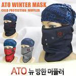 [바로골프]ATO 뉴 방한 머플러 코오롱 COOLON원사사용 99.9%겨울자외선차단 100%국내생산 안감스판기모 간편착용보온성 입마개 부드러운안감 4가지색상