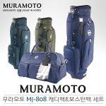 [2017년신제품]MURAMOTO 무라모토 MJ-808 국내産 경량 캐디백 보스톤백세트