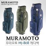 [2017년신제품]MURAMOTO 무라모토 MJ-808 국내産 경량 캐디백