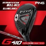 핑골프정품 G410 유틸리티우드 (구매율/판매율1위)