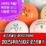 [LK][낱알판매]GNG 투어스테이지&파이즈 로스트볼 - TOURSTAGE&PHYZ